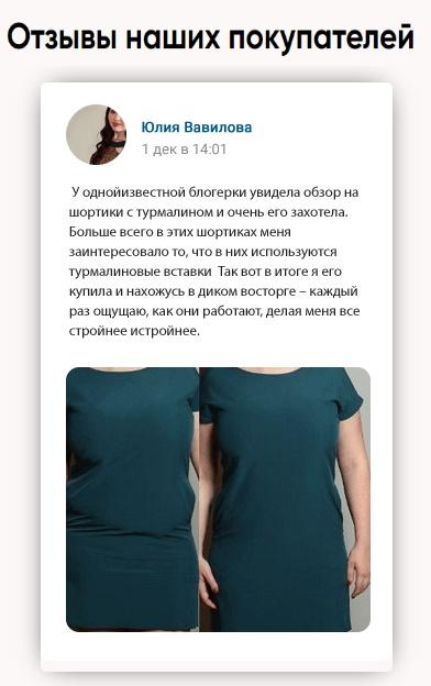 вибро пояс массажер для похудения