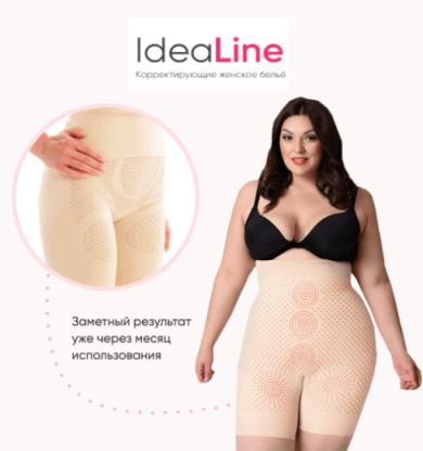 бриджи для похудения с высокой талией